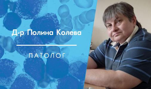 Д-р Полина Колева