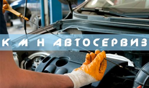 BOSCH CAR SERVICE - К М Н АВТОСЕРВИЗ