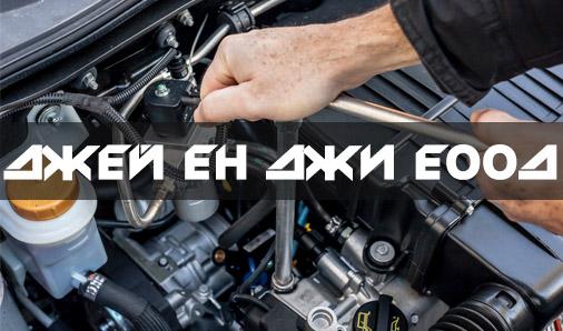 Автосервиз Джей ен Джи ЕООД