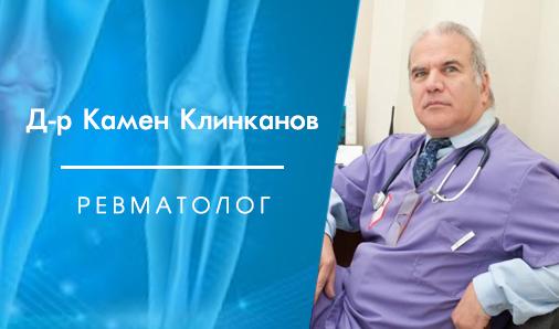 Д-р Камен Клинканов