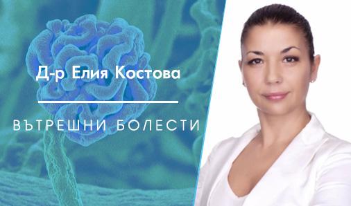 Д-р Елия Костова