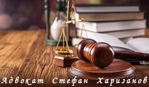 Адвокат Стефан Харизанов