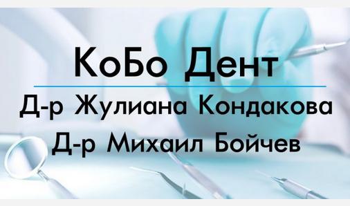 Стоматологичен кабинет КоБо Дент - Д-р Жулиана Кондакова