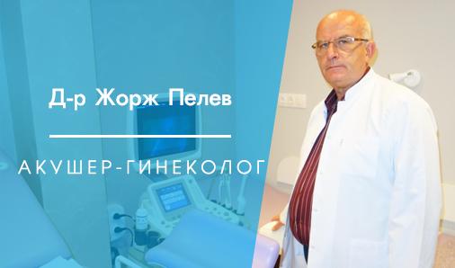 Д-р Жорж Пелев