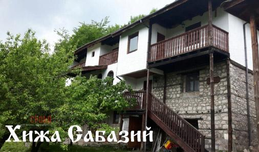 Хижа Сабазий