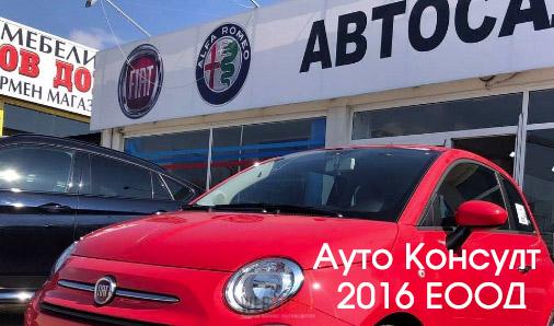Ауто Консулт 2016 ЕООД