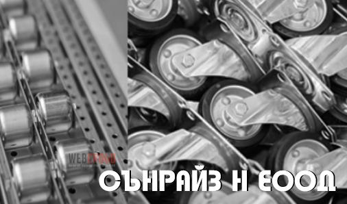 Сънрайз Н ЕООД