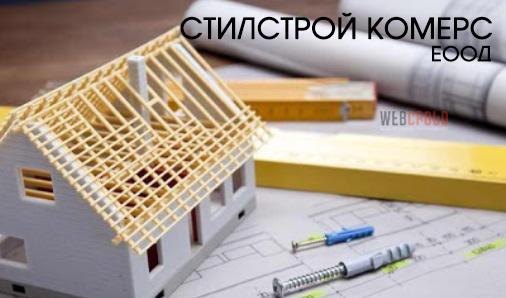 Стилстрой Комерс ЕООД
