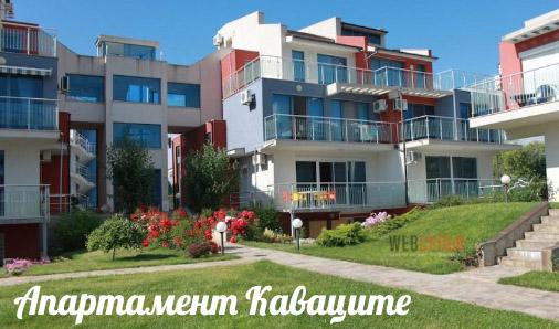 Апартамент Каваците