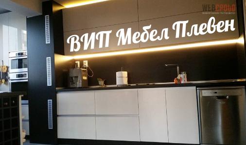 ВИП Мебел Плевен