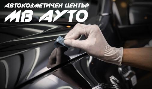 Автокозметичен център МВ Ауто