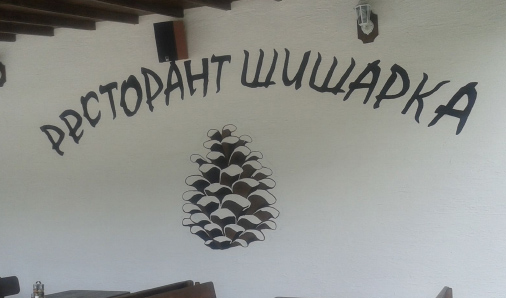 Ресторант Шишарка