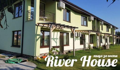 Къща за гости Ривър Хаус - River House