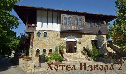 Хотел Извора 2 Арбанаси