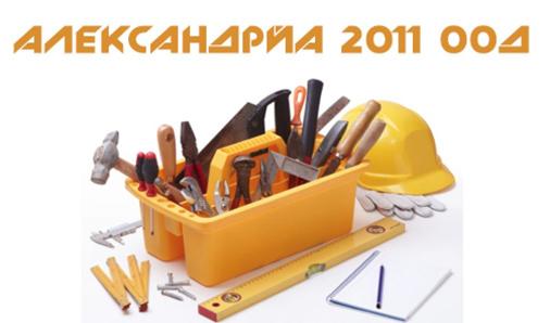 Александрйа 2011 ООД