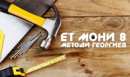 ЕТ Мони 8 - Методи Георгиев