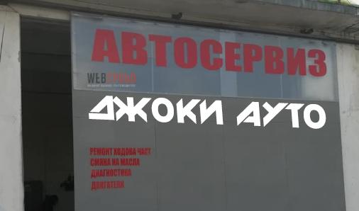 Автосервиз Джоки Ауто