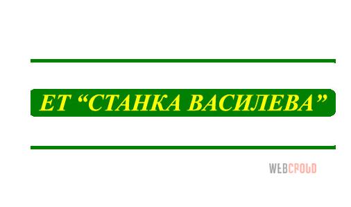 ЕТ Станка Василева