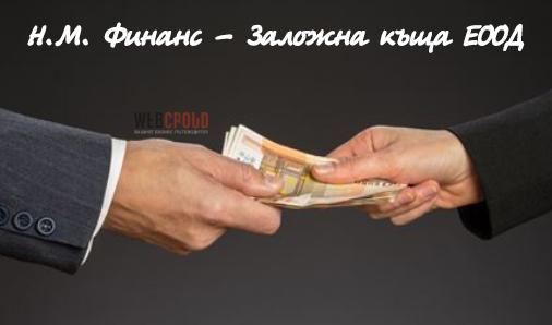 Н.М. Финанс - Заложна къща ЕООД