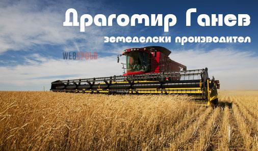Драгомир Ганев - Земеделски производител
