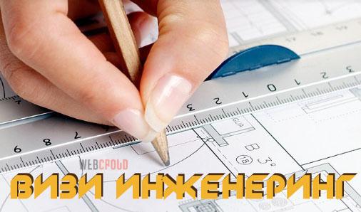 Визи Инженеринг ЕООД