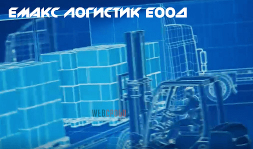 Емакс Логистик ЕООД