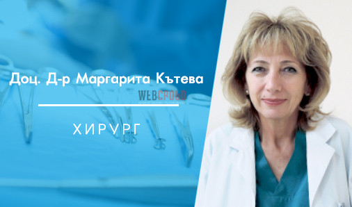 Доц. Д-р Маргарита Кътева