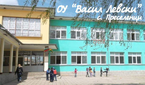 Основно училище Васил Левски Преселенци