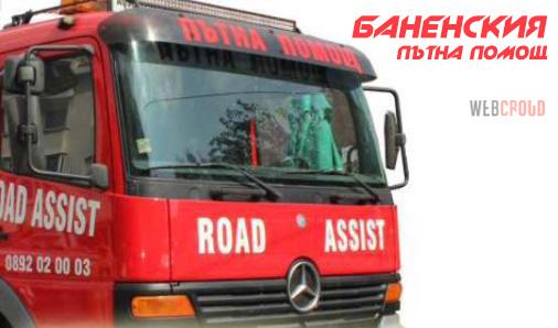 Денонощна пътна помощ Баненския