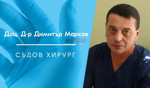 Доц. Д-р Димитър Марков