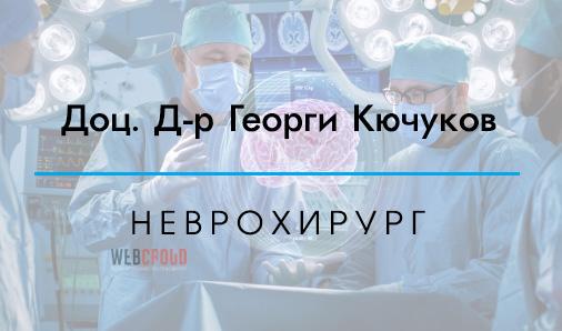 Доц. Д-р Георги Кючуков