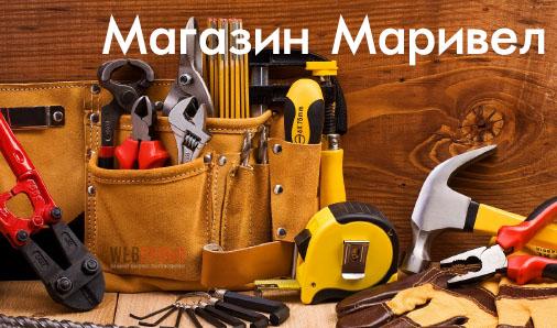Магазин Маривел Дупница