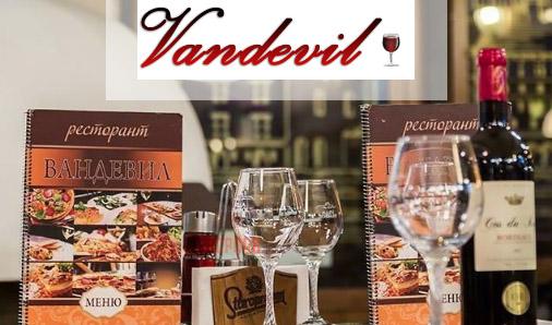 Ресторант - пицария Вандевил