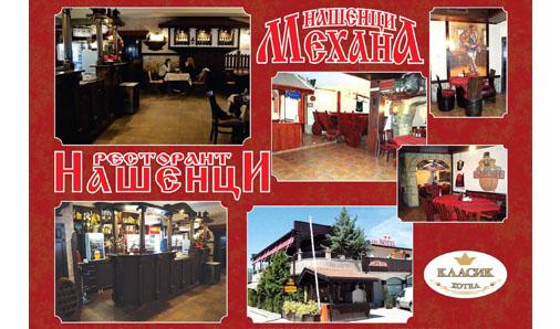 Ресторант и Механа Нашенци