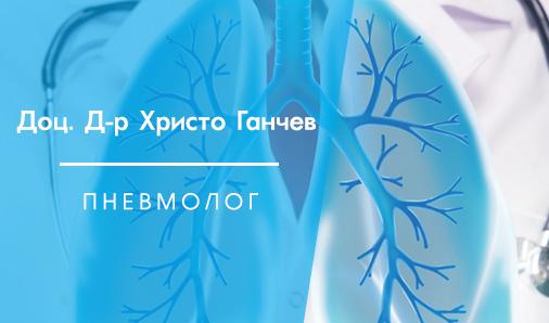Доц. Д-р Христо Ганчев