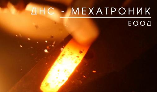 ДНС - Мехатроник ЕООД