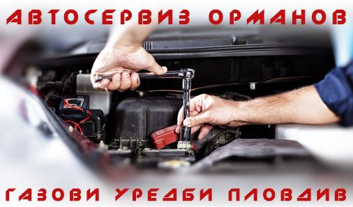 Автосервиз Орманов - Газови уредби Пловдив