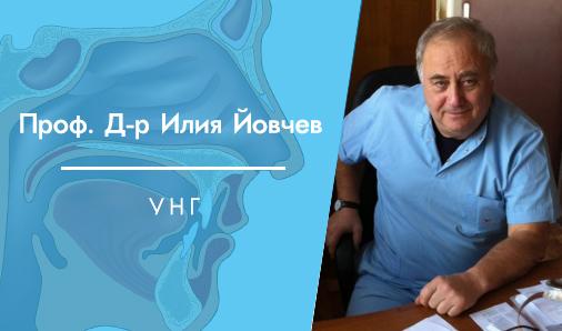 Проф. Д-р Илия Йовчев