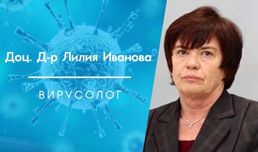 Доц. Д-р Лилия Иванова