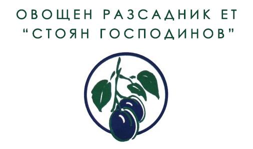 Овощен Разсадник Стоян Господинов