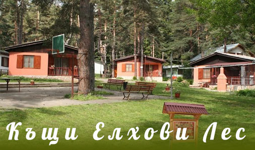Къщи Елхови лес