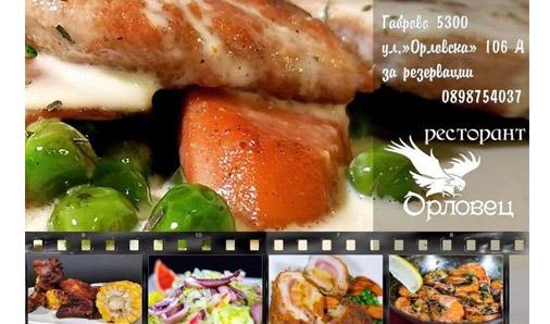 Ресторант Орловец