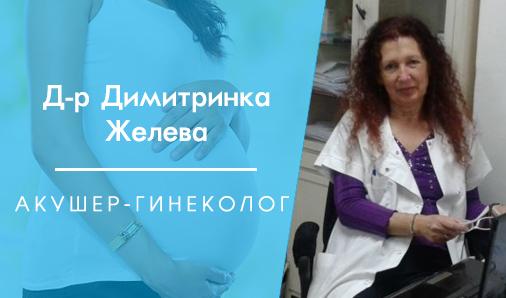 Д-р Димитринка Желева