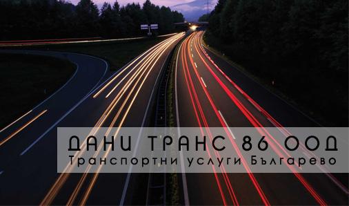 Дани Транс 86 ООД