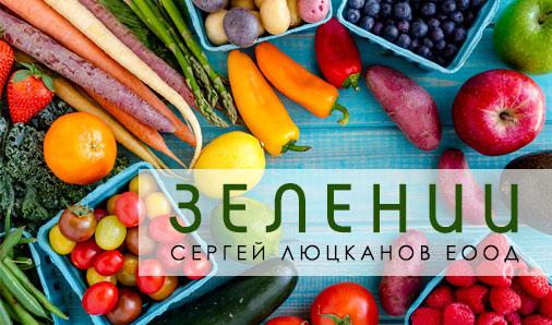 ЗЕЛЕНИИ - Сергей Люцканов ЕООД