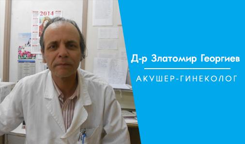 Д-р Златомир Георгиев