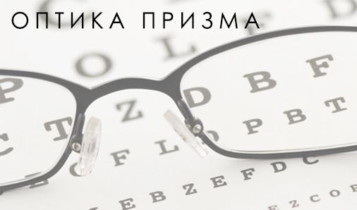 Оптика ПРИЗМА - Полина Иванова ЕТ