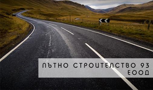 Пътно Строителство 93 ЕООД