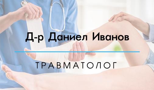 Д-р Даниел Кръстев Иванов