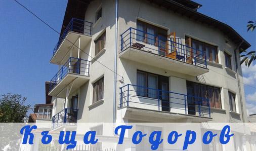 Къща Тодоров